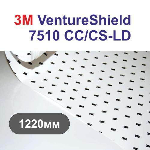 3М Ventureshield 7510 СС/CS-LD Пленка Защитная Полиуретановая 1220 мм х 30,5 м