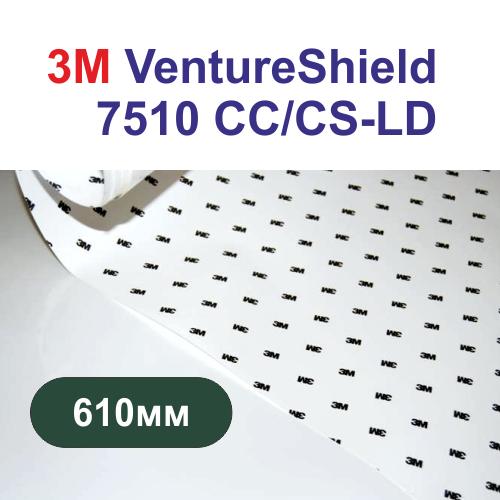 3М Ventureshield 7510 СС/CS-LD Пленка Защитная Полиуретановая 610 мм х 30,5 м