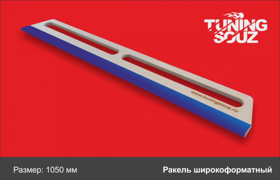 Ракель широкоформатный TUNINGSOUZ R105 (метровый)