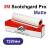 3M Scotchgard Pro Matte 4.0 ( ширина 1.5) матовая
